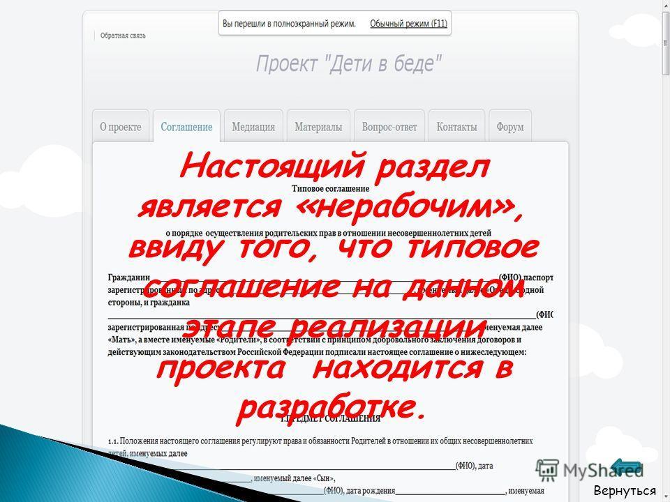 Настоящий раздел является «нерабочим», ввиду того, что типовое соглашение на данном этапе реализации проекта находится в разработке. Вернуться
