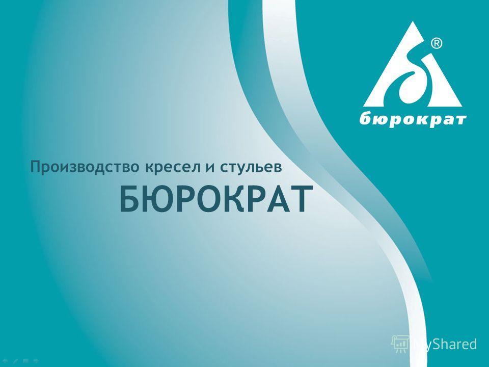 Производство кресел и стульев БЮРОКРАТ