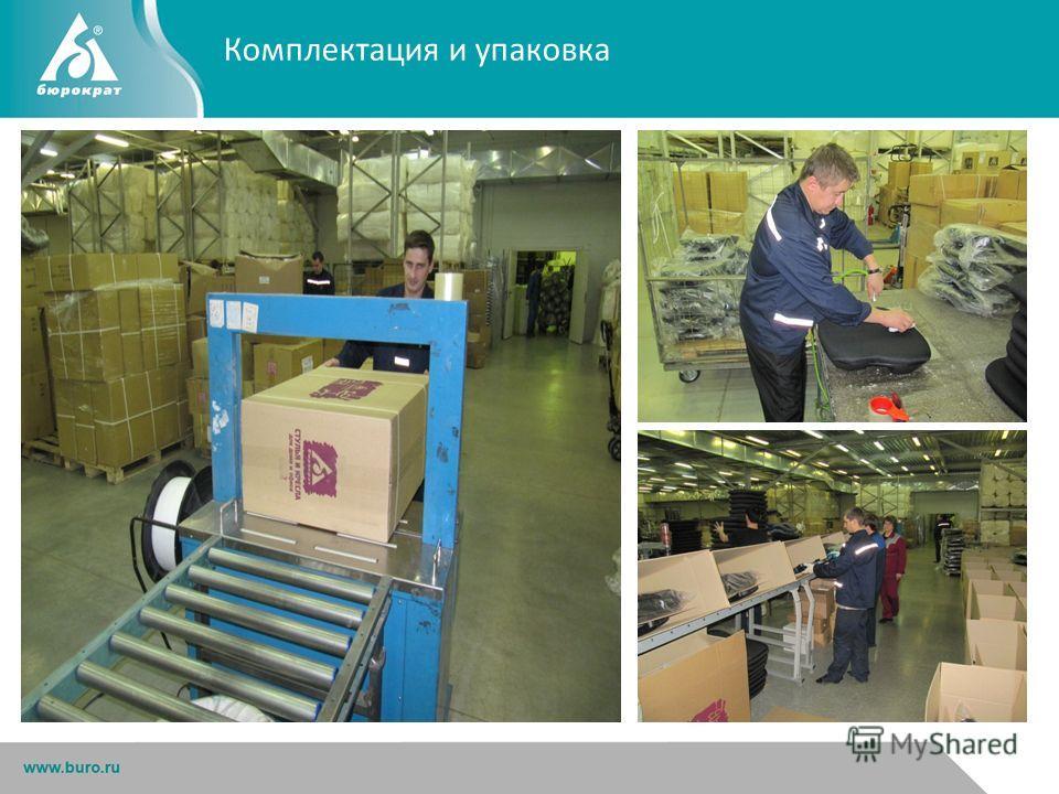 Комплектация и упаковка