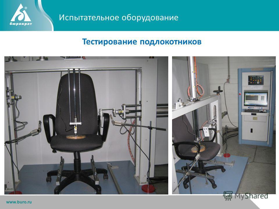 Испытательное оборудование Тестирование подлокотников