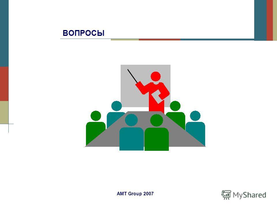 АМТ Group 2007 ВОПРОСЫ