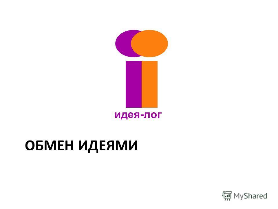 ОБМЕН ИДЕЯМИ идея-лог