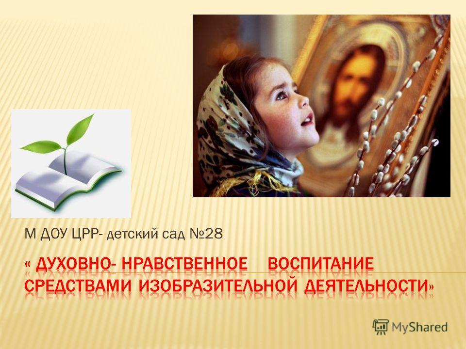 М ДОУ ЦРР- детский сад 28