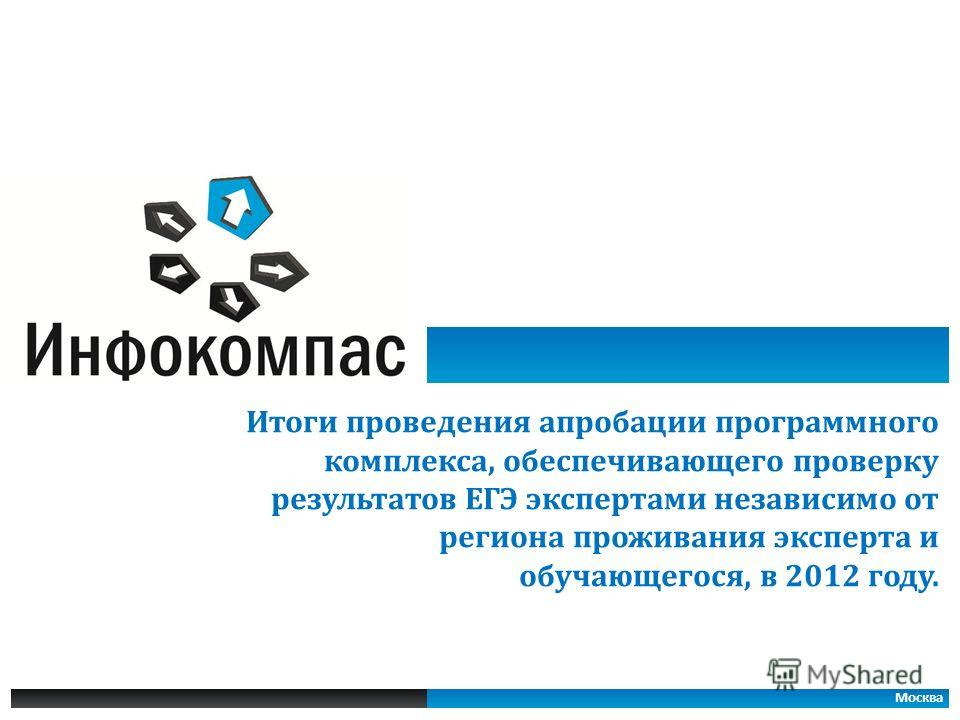 Москва Итоги проведения апробации программного комплекса, обеспечивающего проверку результатов ЕГЭ экспертами независимо от региона проживания эксперта и обучающегося, в 2012 году.