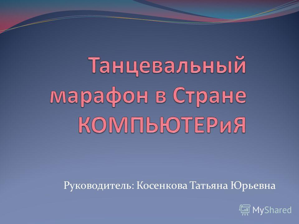 Руководитель: Косенкова Татьяна Юрьевна