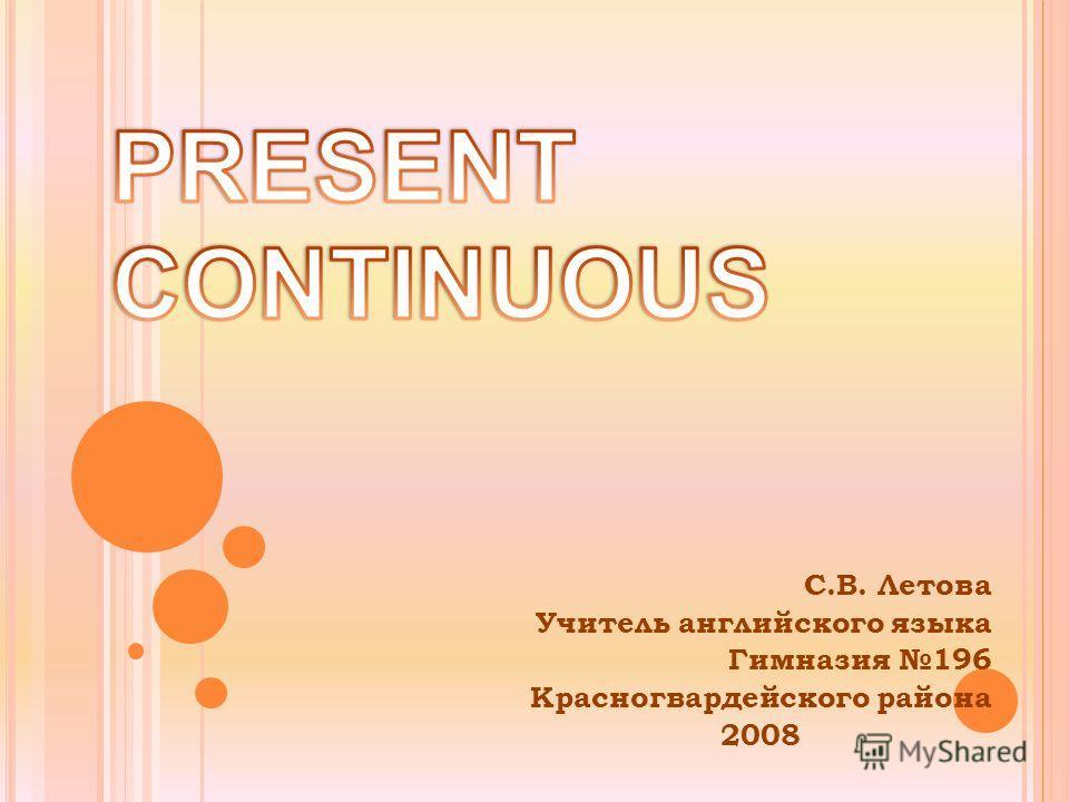 С.В. Летова Учитель английского языка Гимназия 196 Красногвардейского района 2008