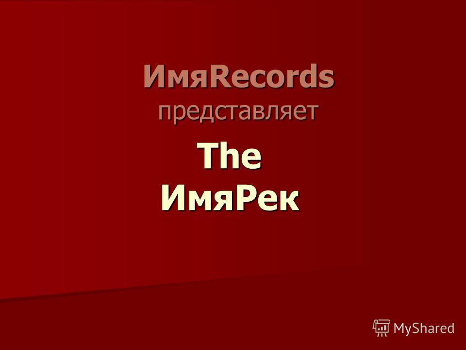 The ИмяРек ИмяRecords представляет