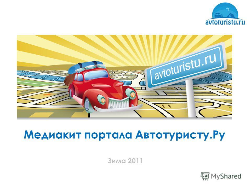 Зима 2011 Медиакит портала Автотуристу.Ру