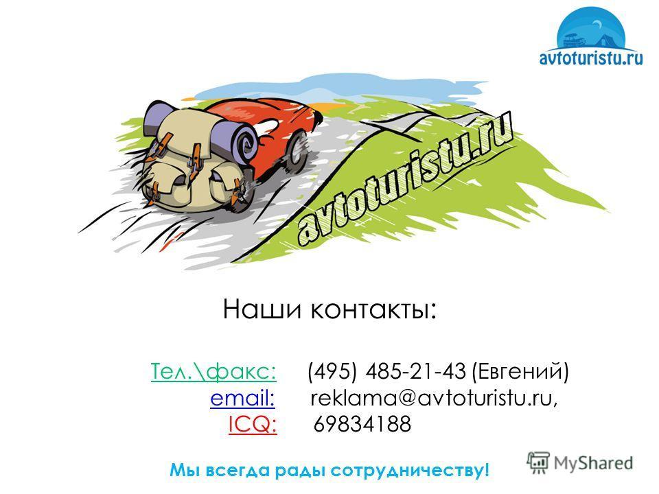 Наши контакты: Тел.\факс: (495) 485-21-43 (Евгений) email: reklama@avtoturistu.ru,email: ICQ: 69834188 Мы всегда рады сотрудничеству!