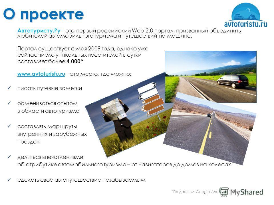 О проекте Автотуристу.Ру – это первый российский Web 2.0 портал, призванный объединить любителей автомобильного туризма и путешествий на машине. Портал существует с мая 2009 года, однако уже сейчас число уникальных посетителей в сутки составляет боле