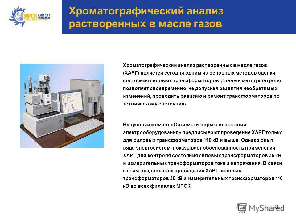 Хроматографический анализ растворенных в масле газов Хроматографический анализ растворенных в масле газов (ХАРГ) является сегодня одним из основных методов оценки состояния силовых трансформаторов. Данный метод контроля позволяет своевременно, не доп