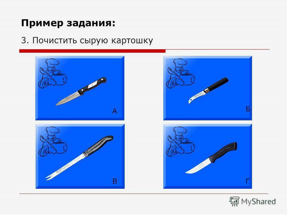 Пример задания: 3. Почистить сырую картошку А Б ВГ
