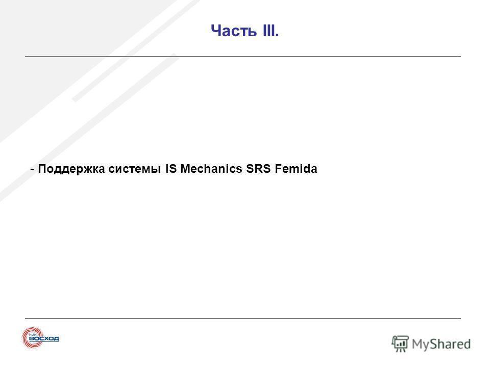 Часть III. - Поддержка системы IS Mechanics SRS Femida