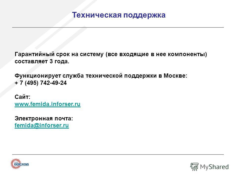 Техническая поддержка Гарантийный срок на систему (все входящие в нее компоненты) составляет 3 года. Функционирует служба технической поддержки в Москве: + 7 (495) 742-49-24 Сайт: www.femida.inforser.ru Электронная почта: femida@inforser.ru