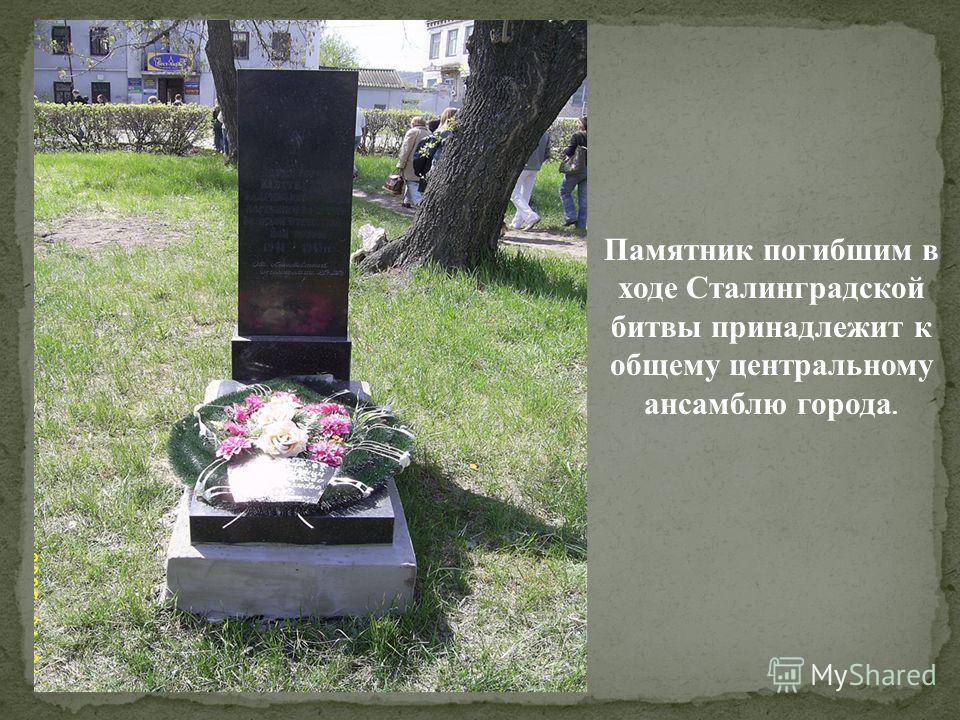 Памятник погибшим в ходе Сталинградской битвы принадлежит к общему центральному ансамблю города.