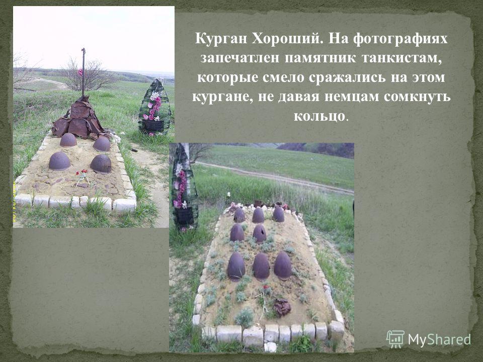 Курган Хороший. На фотографиях запечатлен памятник танкистам, которые смело сражались на этом кургане, не давая немцам сомкнуть кольцо.