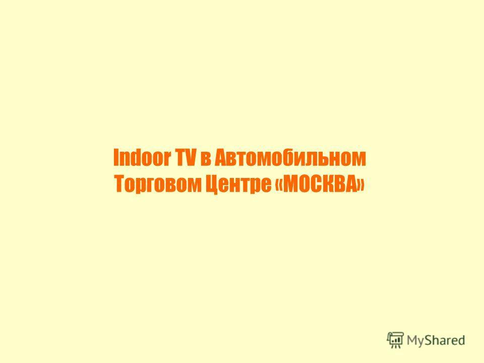 Indoor TV в Автомобильном Торговом Центре «МОСКВА»