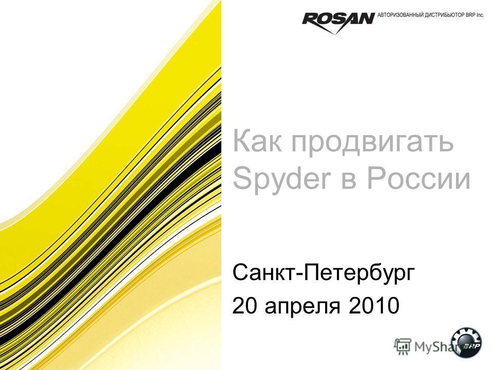 Как продвигать Spyder в России Санкт-Петербург 20 апреля 2010