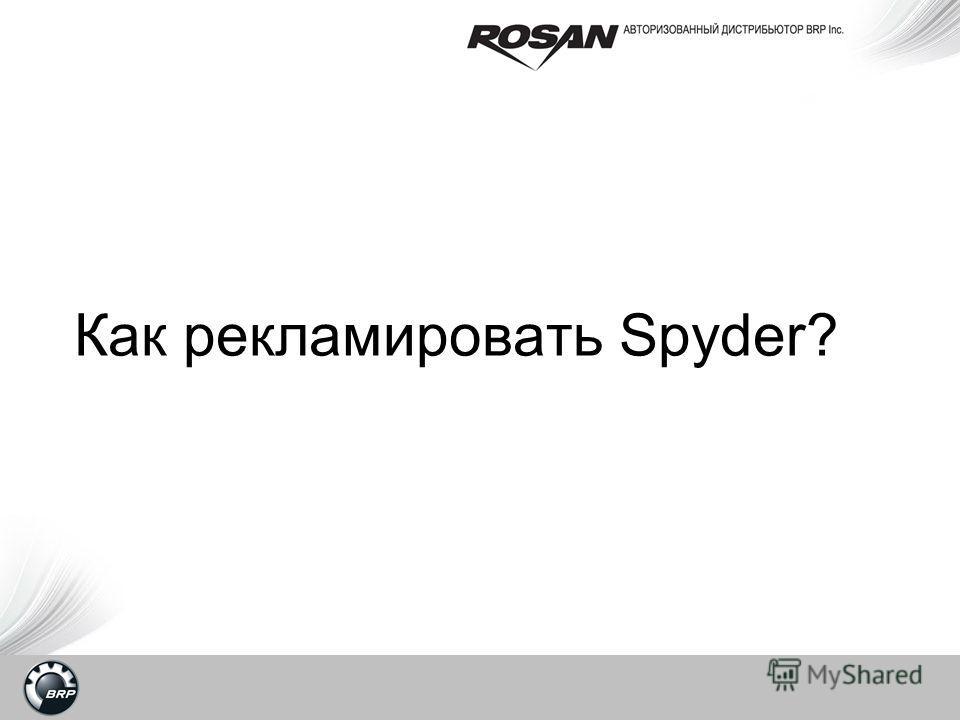 Как рекламировать Spyder?