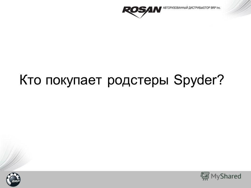 Кто покупает родстеры Spyder?