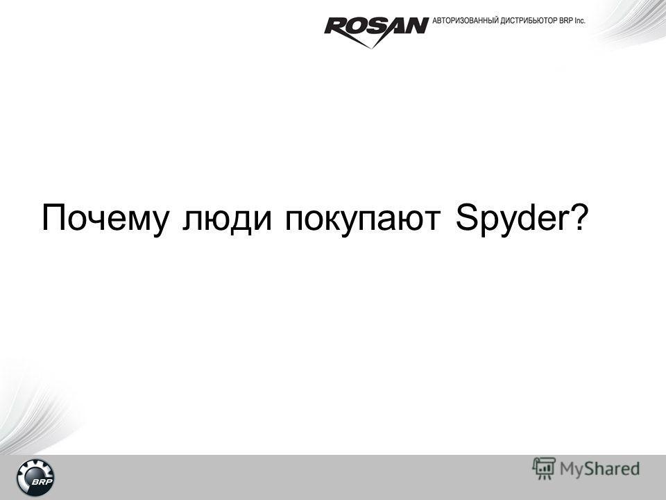 Почему люди покупают Spyder?