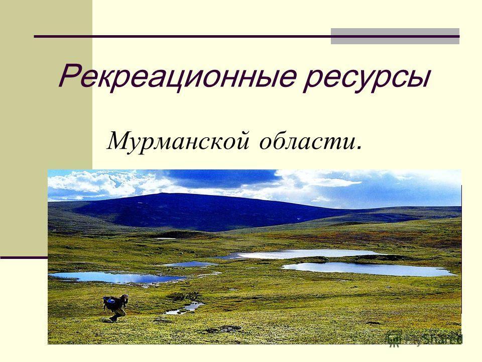 Рекреационные ресурсы Мурманской области.