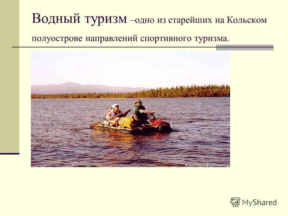 Водный туризм –одно из старейших на Кольском полуострове направлений спортивного туризма.