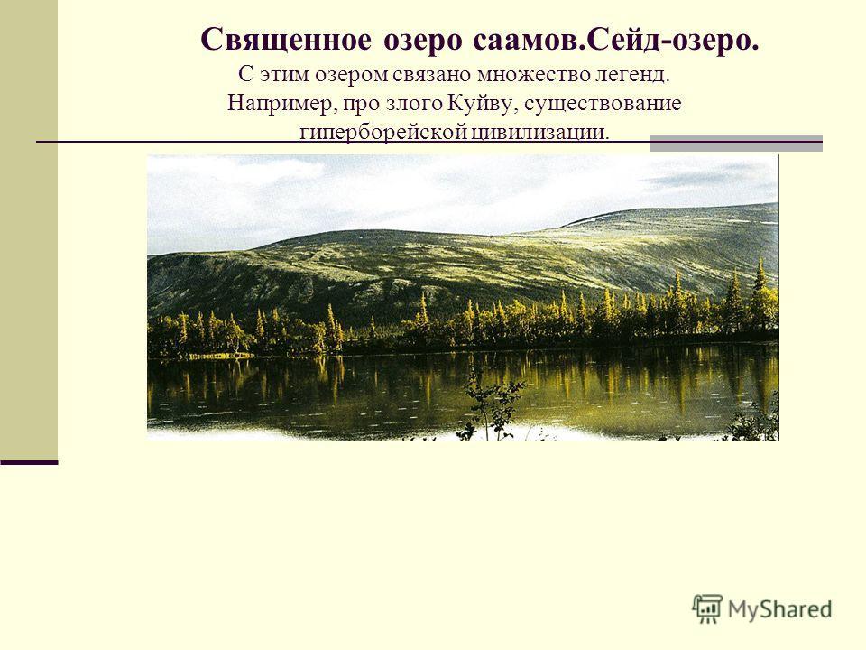 Священное озеро саамов.Сейд-озеро. С этим озером связано множество легенд. Например, про злого Куйву, существование гиперборейской цивилизации.