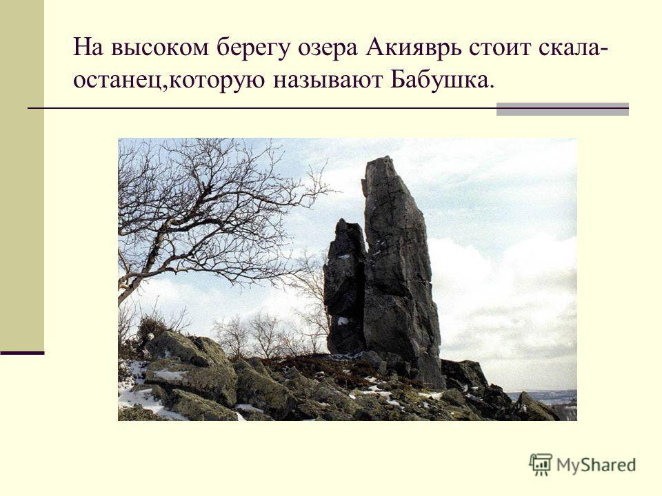 На высоком берегу озера Акияврь стоит скала- останец,которую называют Бабушка.