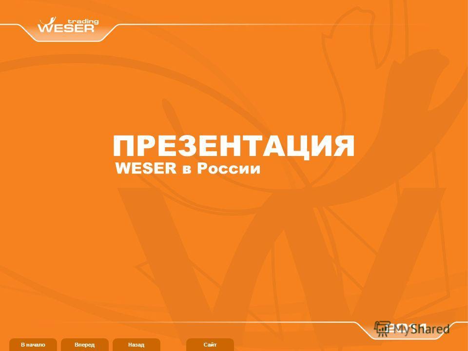 В началоВпередНазадСайт ПРЕЗЕНТАЦИЯ WESER в России