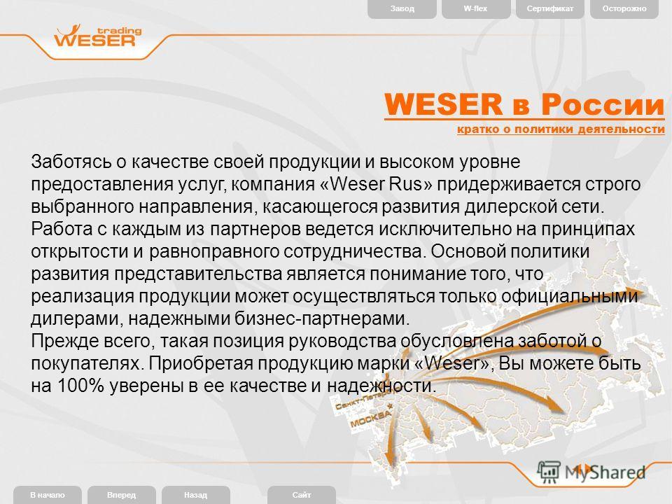Заботясь о качестве своей продукции и высоком уровне предоставления услуг, компания «Weser Rus» придерживается строго выбранного направления, касающегося развития дилерской сети. Работа с каждым из партнеров ведется исключительно на принципах открыто