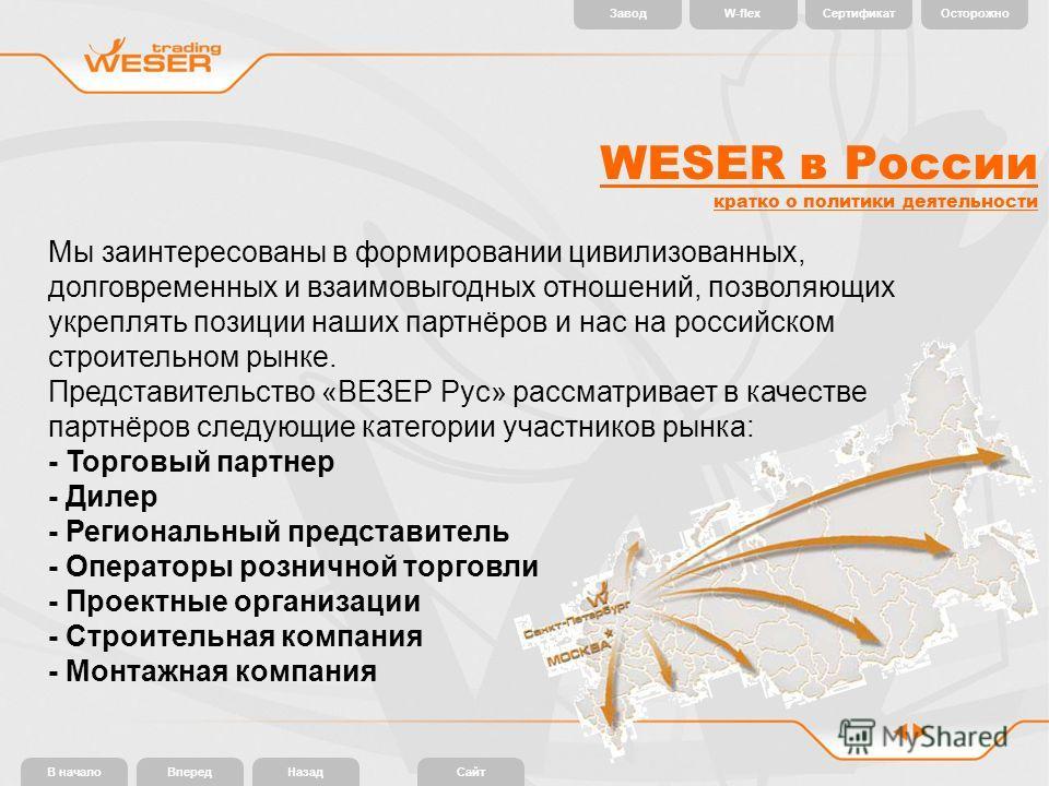 Мы заинтересованы в формировании цивилизованных, долговременных и взаимовыгодных отношений, позволяющих укреплять позиции наших партнёров и нас на российском строительном рынке. Представительство «ВЕЗЕР Рус» рассматривает в качестве партнёров следующ