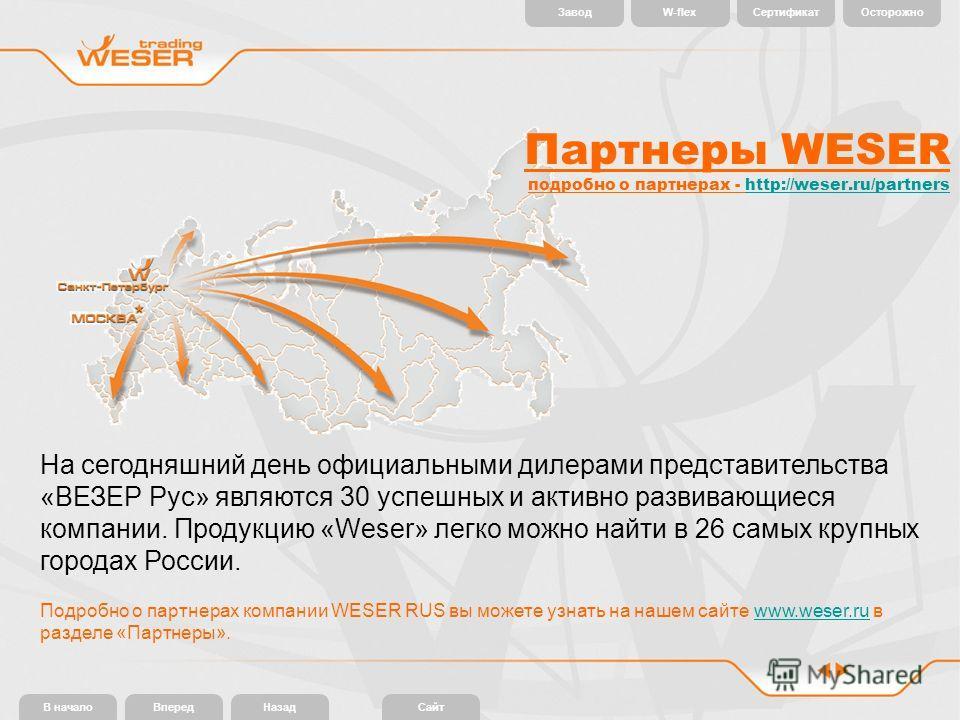 В началоВпередНазадСайт На сегодняшний день официальными дилерами представительства «ВЕЗЕР Рус» являются 30 успешных и активно развивающиеся компании. Продукцию «Weser» легко можно найти в 26 самых крупных городах России. Подробно о партнерах компани