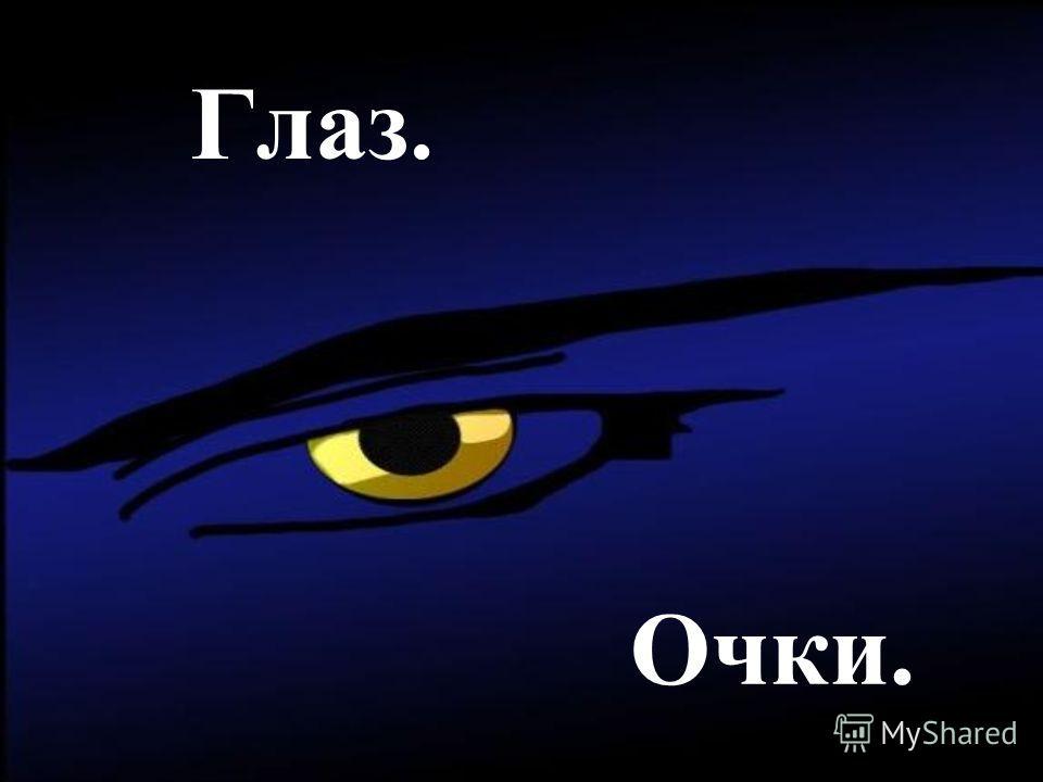 Глаз. Очки.