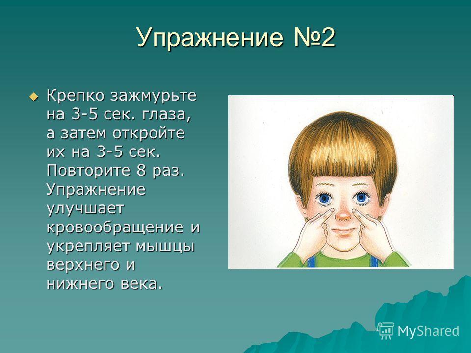Упражнение 2 Крепко зажмурьте на 3-5 сек. глаза, а затем откройте их на 3-5 сек. Повторите 8 раз. Упражнение улучшает кровообращение и укрепляет мышцы верхнего и нижнего века. Крепко зажмурьте на 3-5 сек. глаза, а затем откройте их на 3-5 сек. Повтор
