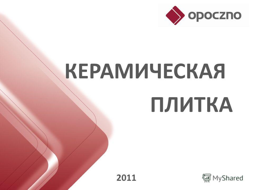 2011 КЕРАМИЧЕСКАЯ ПЛИТКА