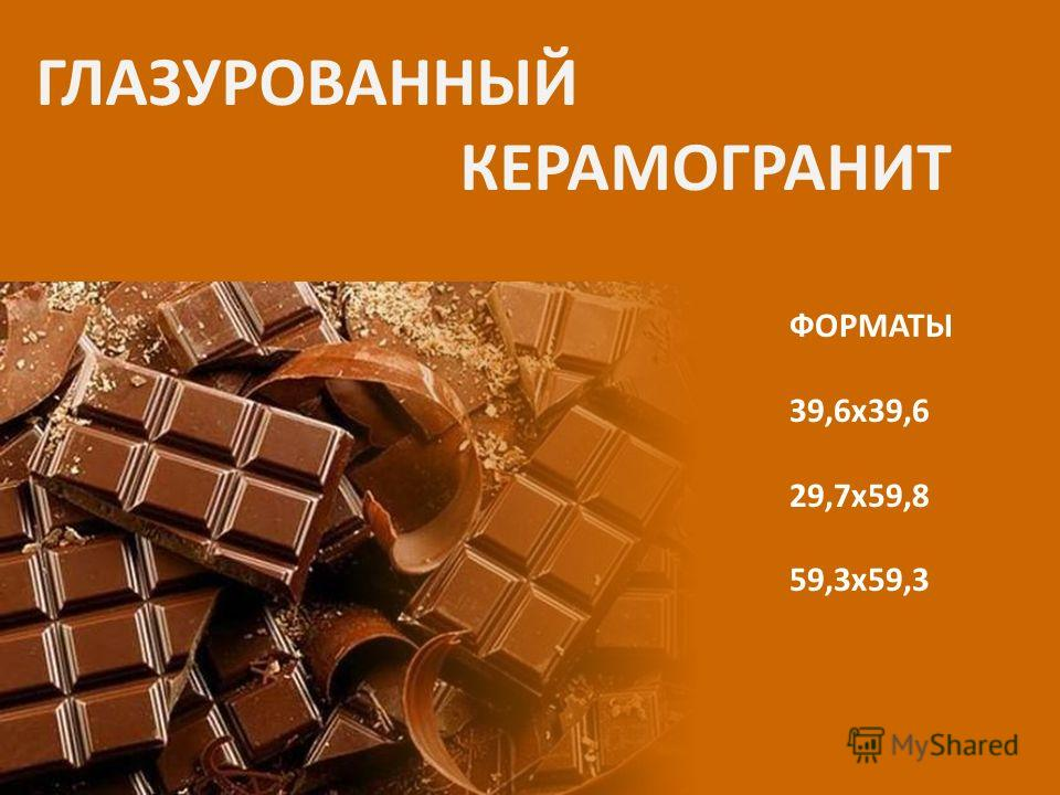 ГЛАЗУРОВАННЫЙ КЕРАМОГРАНИТ ФОРМАТЫ 39,6х39,6 29,7х59,8 59,3х59,3
