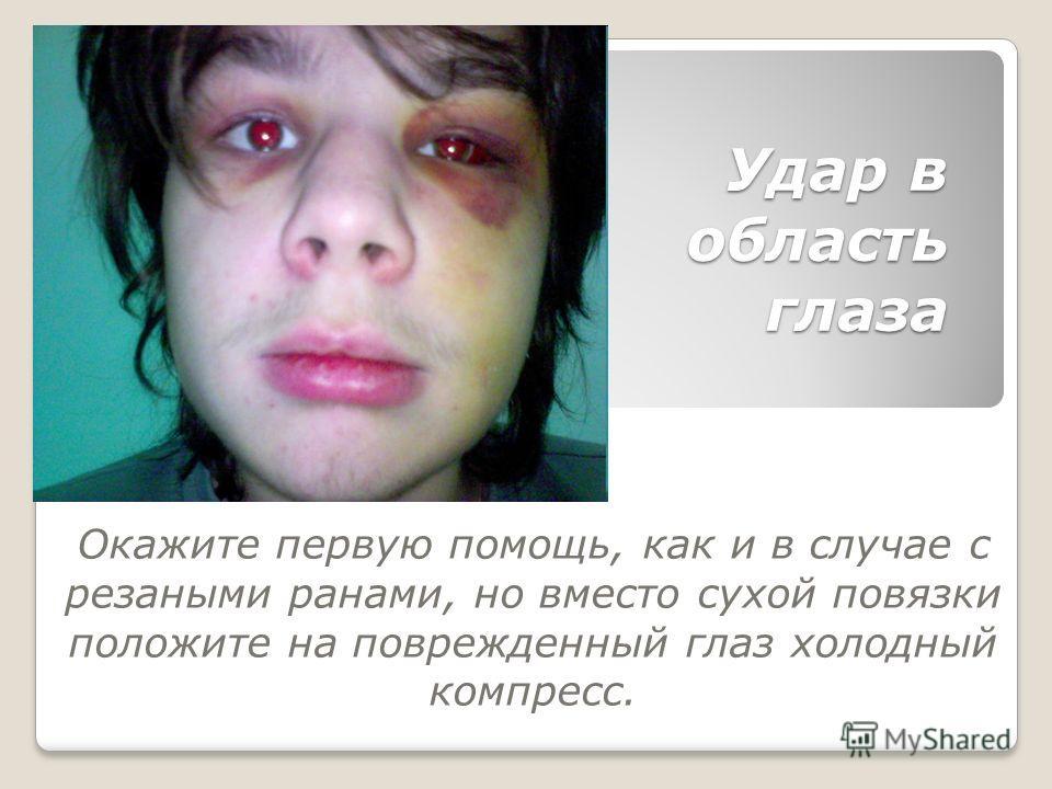 Поврежденный глаз холодный компресс