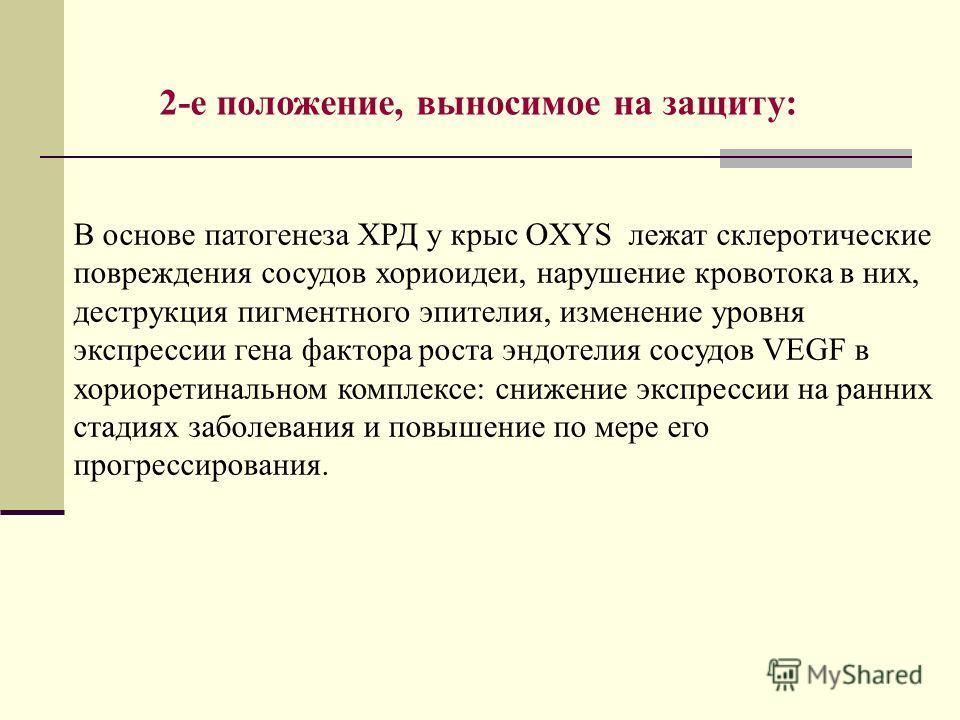 В основе патогенеза ХРД у крыс OXYS лежат склеротические повреждения сосудов хориоидеи, нарушение кровотока в них, деструкция пигментного эпителия, изменение уровня экспрессии гена фактора роста эндотелия сосудов VEGF в хориоретинальном комплексе: сн