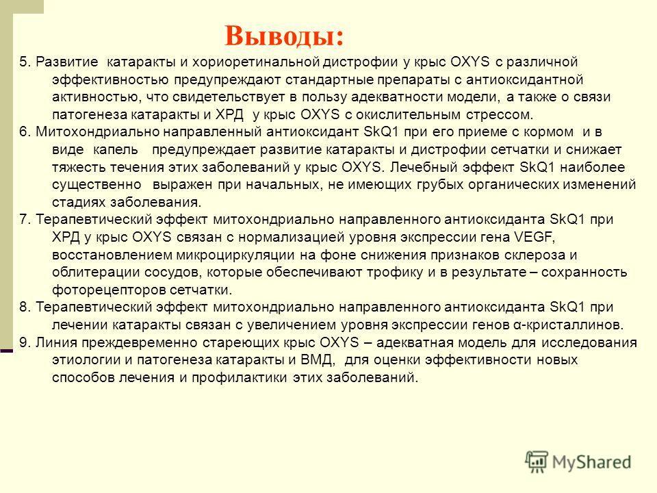 Выводы: 5. Развитие катаракты и хориоретинальной дистрофии у крыс OXYS с различной эффективностью предупреждают стандартные препараты с антиоксидантной активностью, что свидетельствует в пользу адекватности модели, а также о связи патогенеза катаракт