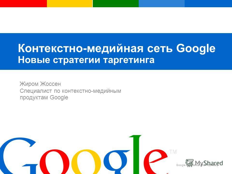 Google Confidential and Proprietary26 Контекстно-медийная сеть Google Новые стратегии таргетинга Жиром Жоссен Специалист по контекстно-медийным продуктам Google