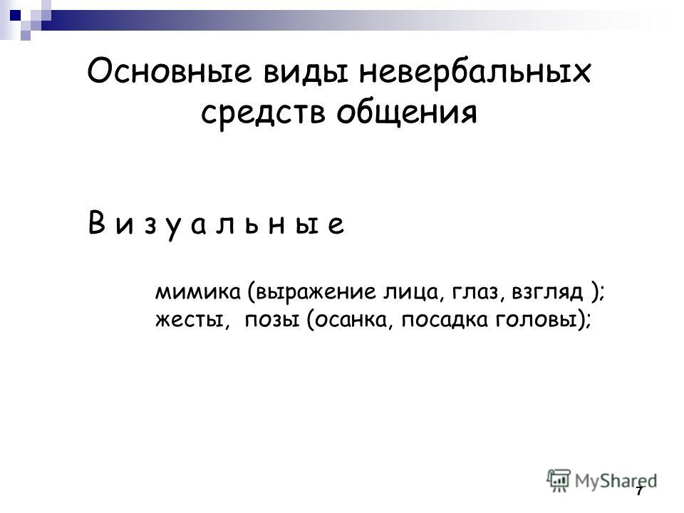 Основные виды невербальных средств общения В и з у а л ь н ы е мимика (выражение лица, глаз, взгляд ); жесты, позы (осанка, посадка головы); 7
