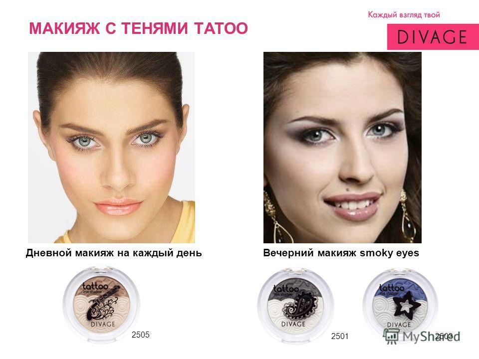 МАКИЯЖ С ТЕНЯМИ ТATOO Дневной макияж на каждый день 2505 2501 2503 Вечерний макияж smoky eyes