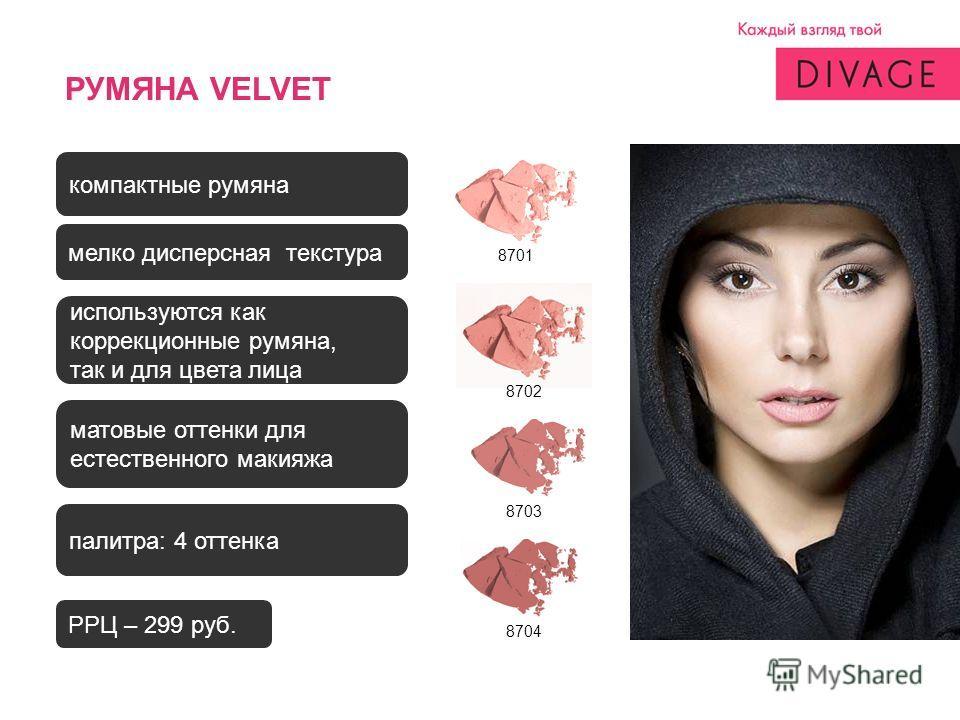 компактные румяна мелко дисперсная текстура используются как коррекционные румяна, так и для цвета лица матовые оттенки для естественного макияжа палитра: 4 оттенка РУМЯНА VELVET РРЦ – 299 руб. 8701 8702 8703 8704