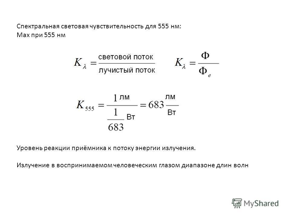 Спектральная световая чувствительность для 555 нм: Max при 555 нм Уровень реакции приёмника к потоку энергии излучения. Излучение в воспринимаемом человеческим глазом диапазоне длин волн