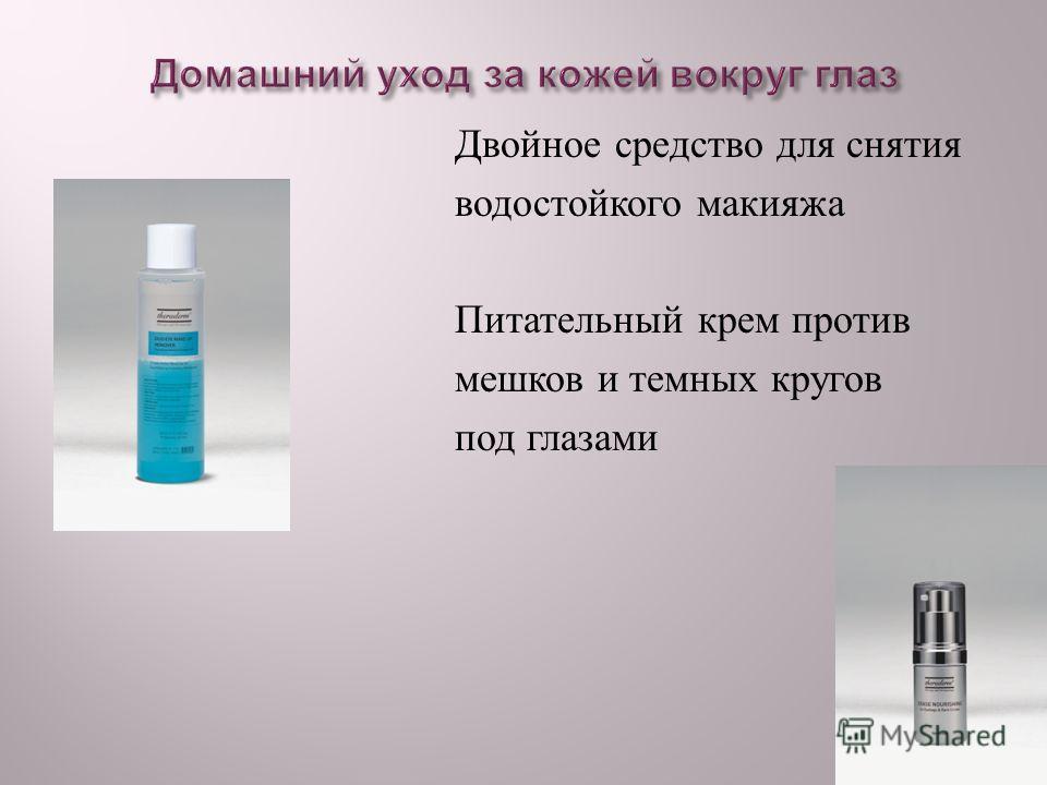 Двойное средство для снятия водостойкого макияжа Питательный крем против мешков и темных кругов под глазами