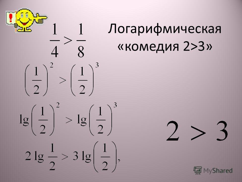 Логарифмическая «комедия 2>3» 6