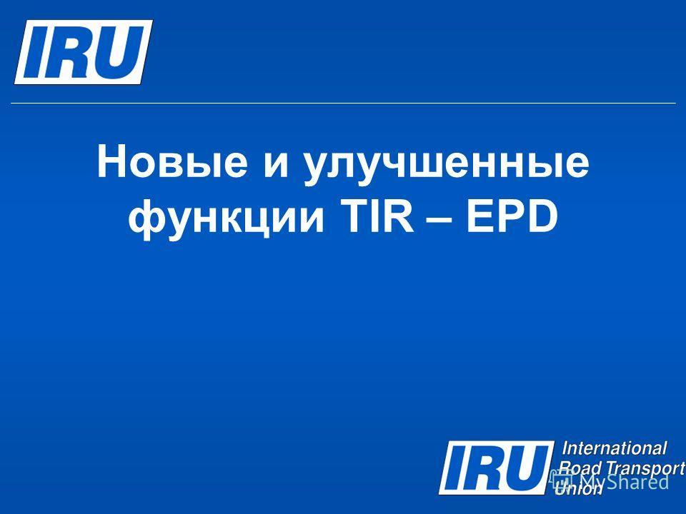 Новые и улучшенные функции TIR – EPD