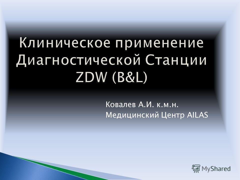 Ковалев А.И. к.м.н. Медицинский Центр AILAS