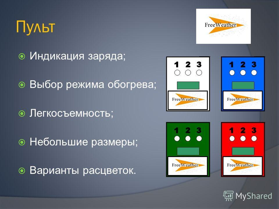 Пульт Индикация заряда; Выбор режима обогрева; Легкосъемность; Небольшие размеры; Варианты расцветок.